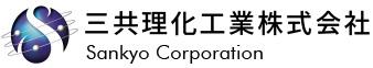 三共理化工業株式会社